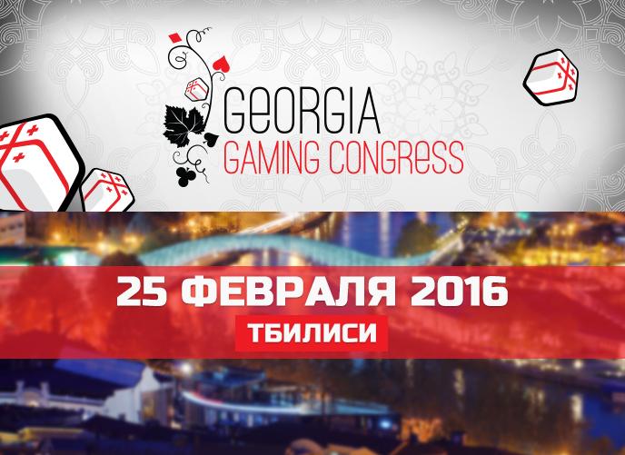 Игорный форум Georgia Gaming Congress