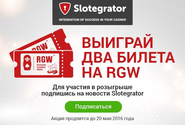 RGW_ru