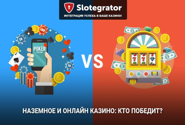 наземное и онлайн казино