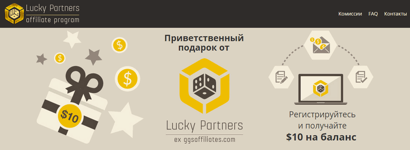 вознаграждения в Lucky Partners