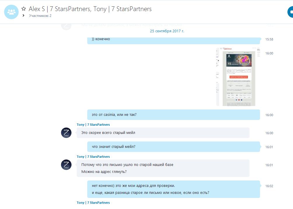 7starspartners обман факты 2