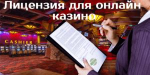 Лицензия для онлайн казино