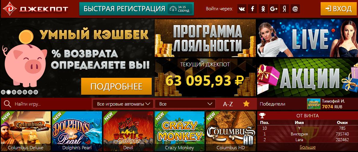 ADS Partners Джекпот