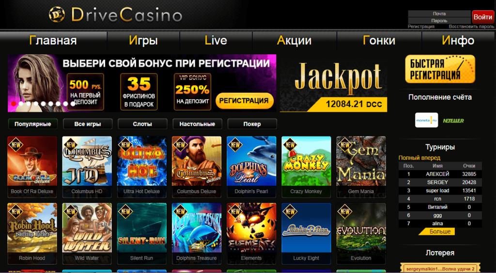 казино драйв drive casino