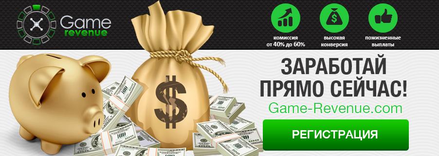 Game Revenue регистрация