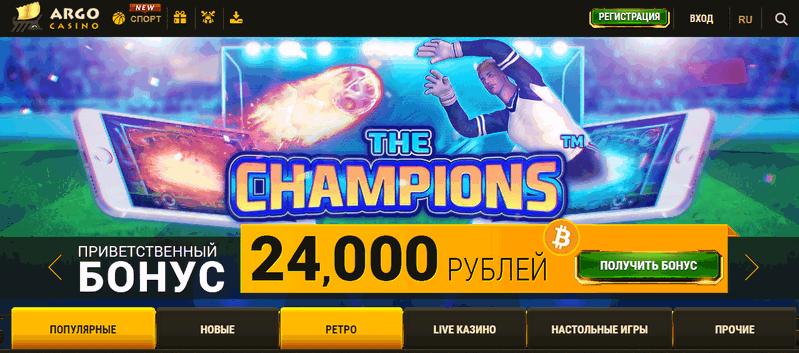арго казино на деньги