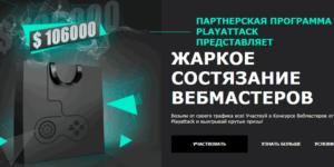 конкурс PlayAttack