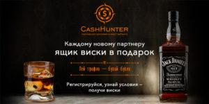 Cashhunter wisky