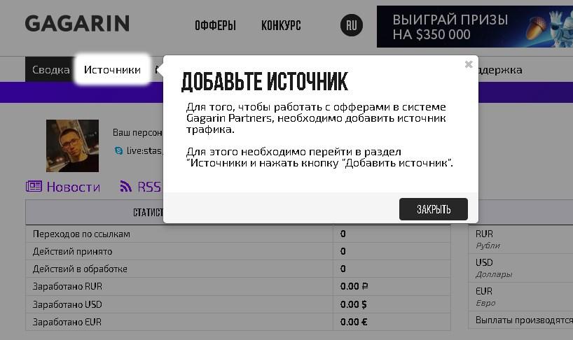 Инструменты для работы в Gagarin Partners